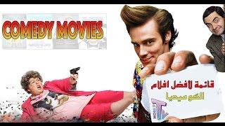 قائمة: أفضل الأفلام الكوميدية