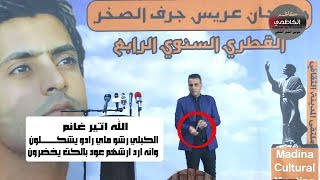 ماهي الحركه!! التي فعها الشاعر اثير غانم في مهرجان عريس جرف الصخر4  ملتقى المدينة الثقافي