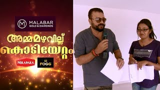 Amma Mazhavillu I Behind the scenes are here... I Mazhavil Manorama