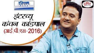 IPS Kanchan Kandpal Interview- How to prepare for UPSC (IAS) exam
