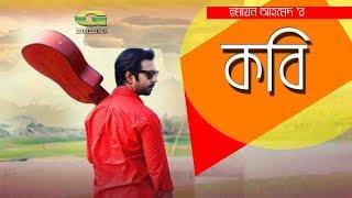 Humayun Ahmed's Drama Serial Kobi | Drama | Ep 01-05 | Apurba | Tanjika | Roni | Swadhin Khasru