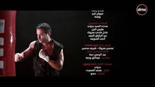 تتر نهاية مسلسل أمر واقع - بطولة كريم فهمي - رمضان 2018