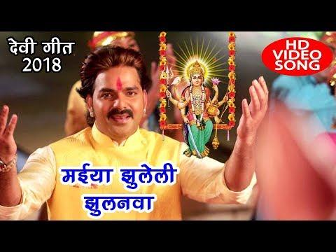 Xxx Mp4 Pawan Singh भोजपुरी देवी पचरा गीत 2018 मईया झुलेली झुलनवा Lach Lach Lachke Dadhiya Devi Geet 3gp Sex