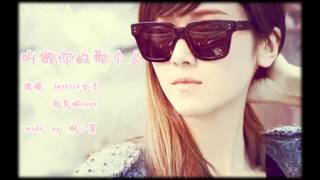 jcc+秀妍男女合唱《叫做你的那個人》