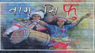 Nam Si Foo by Mahesh Mukhiya Sunuwar || Lyrical Song HD || New Sunuwar Song