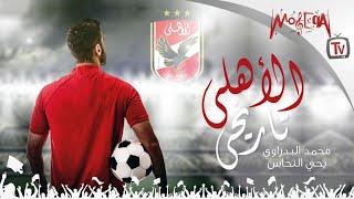 El Ahly Tareekhy - Mohamed El Badrawy, Yehia El Nahhas  الاهلي تاريخي محمد البدراوي ويحيي النحاس