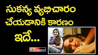 Reality Behind Actress Sukanya Caught In Prostitution || సుకన్య వ్యభిచారం చేయడానికి కారణం ఇదే