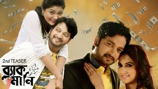 Black Money (2015) | Bengali Movie | 2nd Official Teaser | Symon | Moushumi Hamid | Keya