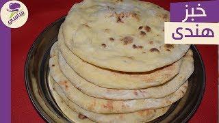 خبز هندى بدون فرن بدون خميره مطبخ ساسى