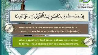 Surat Yunus-Sheikh Saad Al Ghamdi