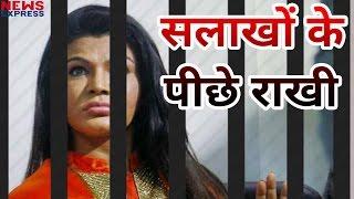 अपने विवादित बयान के चलते गिरफ्तार हुई Rakhi sawant