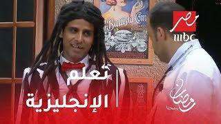 مسرح مصر - تعلم الإنجليزية بدون معلم مع نجوم مسرح مصر