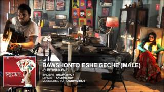 Bawshonto Eshe Geche Full Song (Male) - Bengali Film