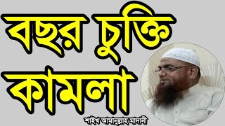 Bosor Chukti Kamla by Shaikh Amanullah Madani - New Bangla Waz 2017