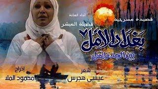 الفنانة فضيلة المبشر- بغداد الأمل
