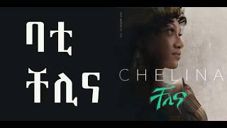 Chelina - Bati [Official Music Lyrics]