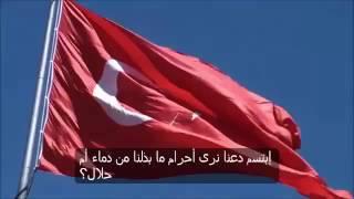 ترجمة النشيد والطني التركي الى العربية