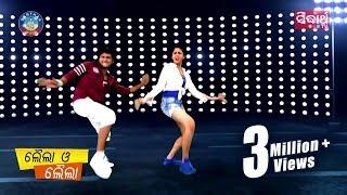 To Heart Katha Aaga Mo Heart Kahidela - Full Video | Laila O Laila | Swaraj & Sunmeera | ODIA HD