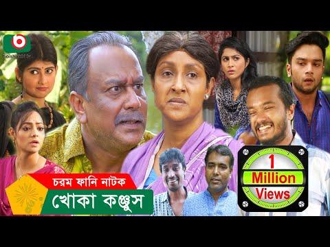Xxx Mp4 ঈদ নাটক খোকা কঞ্জুস Khoka Konjush Full Episode Zahid Hasan Sanda Farida Eid Comedy Natok 3gp Sex