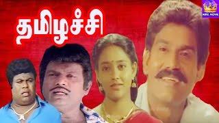 Thamizhachi-Napoleon,Ranjitha,Revathi,Goundamani,Senthil,Mega Hit Tamil H D Full Movie