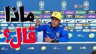 مترجم : نيمار يبهدل صحفي برازيلي ويلقنه درسا لن ينساه