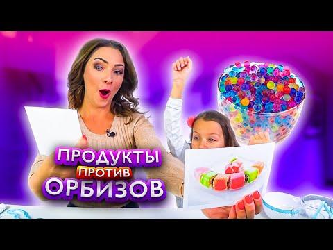 Xxx Mp4 Приколы с Едой Продукты Против ОРБИЗОВ Челлендж Вика против Мамы Challenge Вики Шоу 3gp Sex