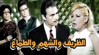 الظريف والشهم والطماع - El Zarif We El Shahm We El Tamaa