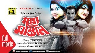 Munna Mastan | মুন্না মাস্তান | Ilias Kanchan, Diti & Munmun | Bangla Full Movie