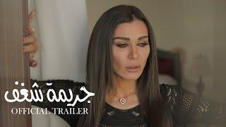 Jareemat Shaghaf Second Trailer - الإعلان الثاني لمسلسل جريمة شغف