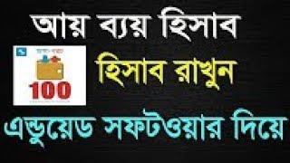 মানি ব্যাগ অ্যাপ !! ||   Mony bag app