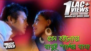 Prem Hoilore Babui Pakhir Basha | Olonkar (2016) | HD Music Song | Shakil | Soniya | CD Vision