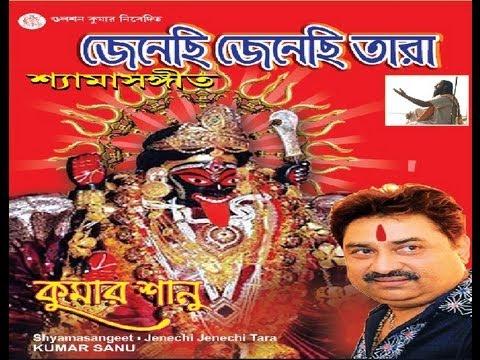 Bol Joy Tara Joy Tara Kumar Sanu Bengali Devi Bhajan Kumar Sanu [Full Song] I Jenechi Jenechi Tara