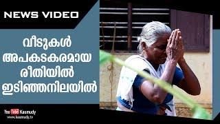 വീടുകൾ അപകടകരമായ രീതിയിൽ ഇടിഞ്ഞനിലയിൽ | Kaumudy TV
