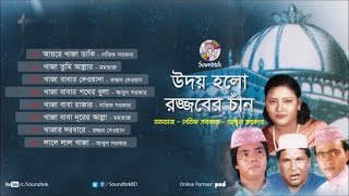 Momtaz, Latif Sarkar, Abul Sarkar, Rojjob Dewan - Udoy Holo Rozzober Chan