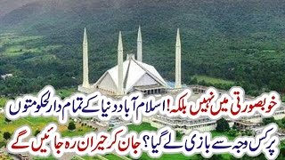 Islamabad is The No 1 Capital City In The World | Pakistan