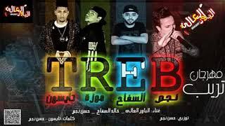 الباور العالي تايسون و موزه مهرجان تريب بلاشتراك مع حسن نجم و خالد السفاح