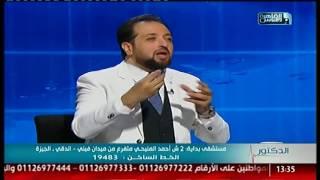القاهرة والناس | الدكتور مع أيمن رشوان الحلقة الكاملة 23 مارس