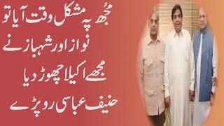 Haneef Abbasi Latest TalkShow  Muj pr Mushkal Waqat aya To Nawaz Aor Shahbaz