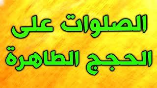 الصلاة على الحجج الطاهرة مكررة ساعة ~ الصلوات على النبي محمد و فاطمة الزهراء و الائمة الاطهار