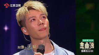 金曲捞 王栎鑫唱薛之谦《等我回家》,没谈过恋爱也会听得伤感 170623