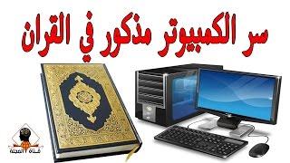 هل أشار القرآن إلى الكمبيوتر؟ اكتشف بنفسك