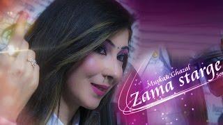 Pashto New Song 2017 Zama Starge - Muskan Ghazal Hd New Video Songs 1080p 2017