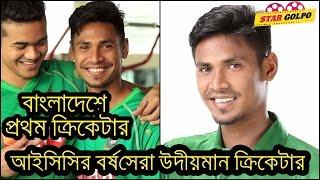 মোস্তাফিজ আইসিসির বর্ষসেরা উদীয়মান ক্রিকেটার. Mustafizur Rahman ICC Emerging Cricketer of the Year