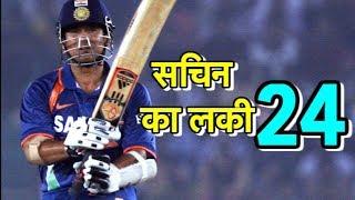 Why 24th Is Lucky For Sachin Tendulkar   Sports Tak