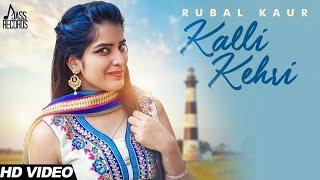 Kalli kehri | ( Full HD) |Rubal kaur | New Punjabi Songs 2017 | Latest Punjabi Songs 2017