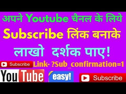 Xxx Mp4 Apne Youtube Channel Ka Subscribe Link Kaise Banate Hai Jyada Subscribers Pane Ke Liye 3gp Sex