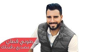 جديد طوني قطان - عصدري دقيتلك 2016 / Toni Qattan - Asadri Daaytelek