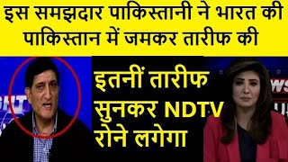 Pak media on india || This sensible Pak Analyst praised India with heart Pak Media on India Latest.