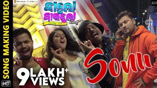 Sonu | Song Making Video | Kabula Barabula Searching Laila | Odia Movie | Anubhav Mohanty | Elina