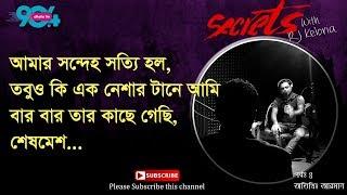 Unthinkable Cyber Crime I SECRETS I Episode 4 I RJ Kebria I Dhaka fm 90.4 I Arman I